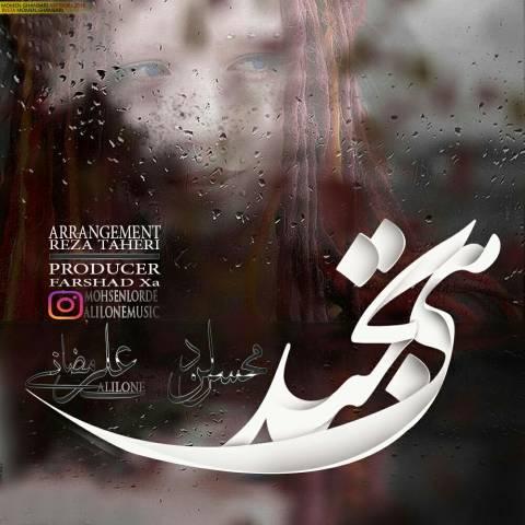 دانلود آهنگ هی بخند از محسن لرد و علی لون