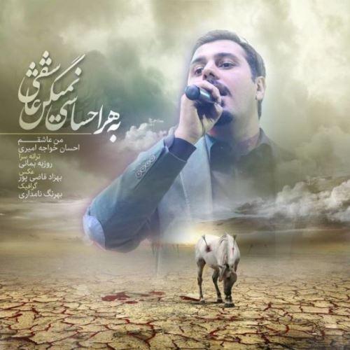 دانلود آهنگ و موزیک ویدئو احسان خواجه امیری به نام من عاشقم