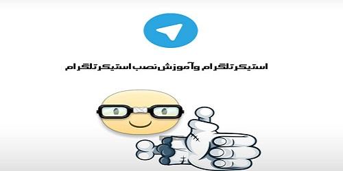 نرم افزار مجموعه استیکر های جدید تلگرام