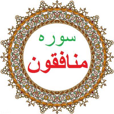 آثار و بركات سوره منافقون