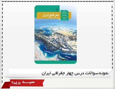 نمونه سوالات درس چهار جغرافی ایران دهم