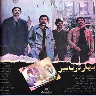دانلود فیلم ایرانی بهار در پاییز محصول 1366