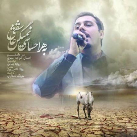 دانلود موزیک ویدئو احسان خواجه امیری به نام من عاشقم