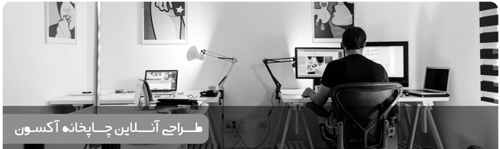طراحی آنلاین چاپ