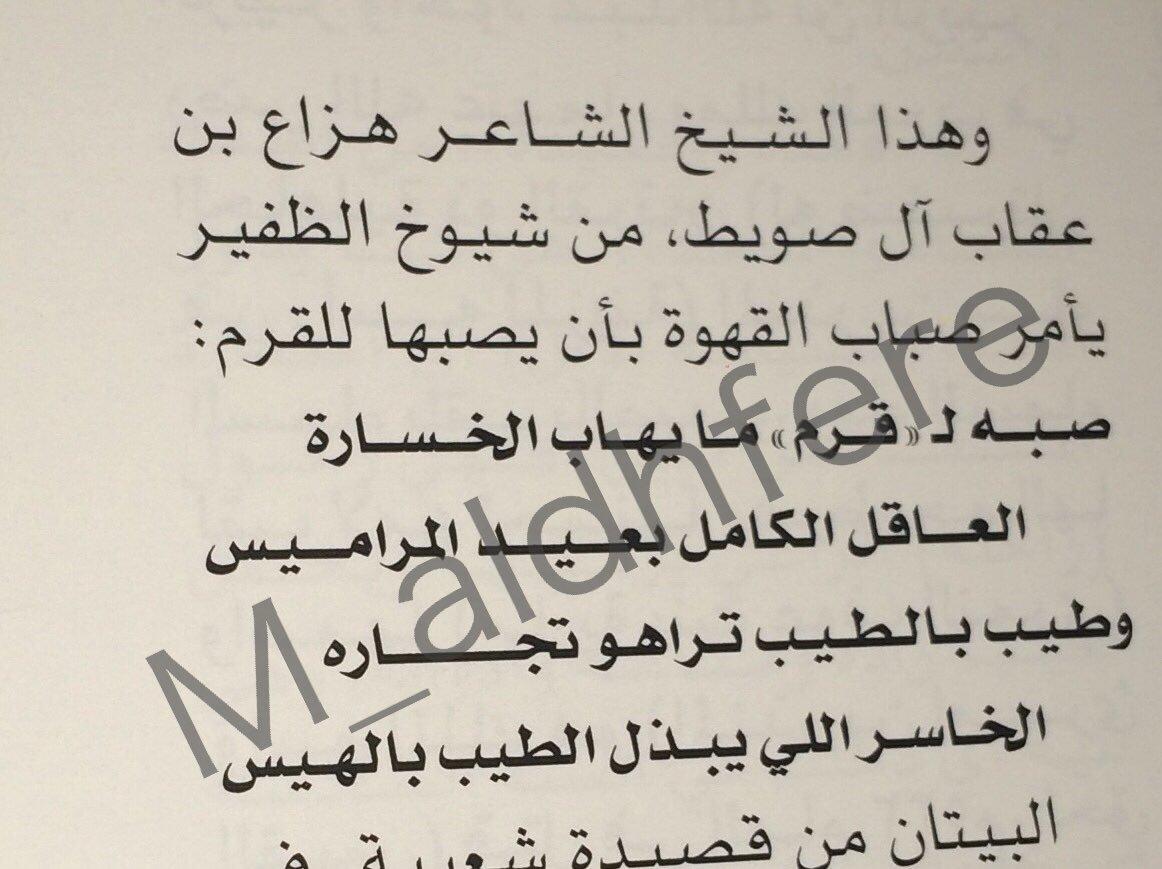 الشيخ الشاعر هزاع بن عقاب آل صویط