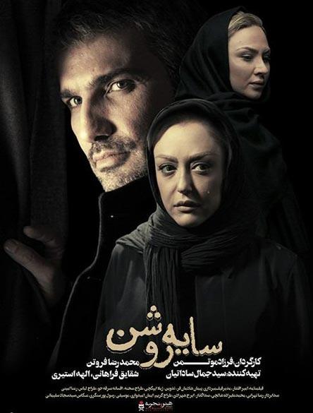 دانلود رایگان فیلم ایرانی سایه روشن