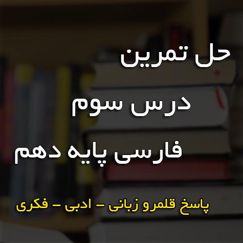 حل تمرین درس سوم فارسی پایه دهم