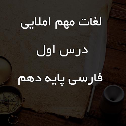 لغات مهم املایی درس اول فارسی پایه دهم