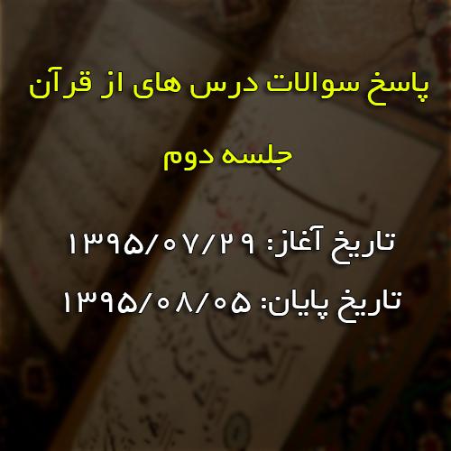 پاسخ سوالات درس هایی از قرآن - جلسه دوم