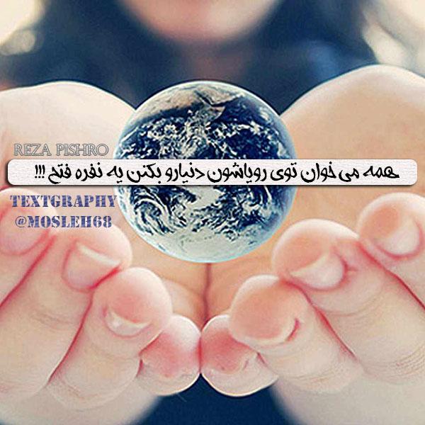 فتح دنیا / تکست اهنگ پیشرو