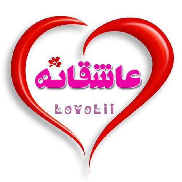 کانال عاشقانه در تلگرام