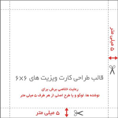 قالب طراحی لمینت مربع