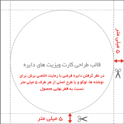 قالب طراحی کارت ویزیت دایره