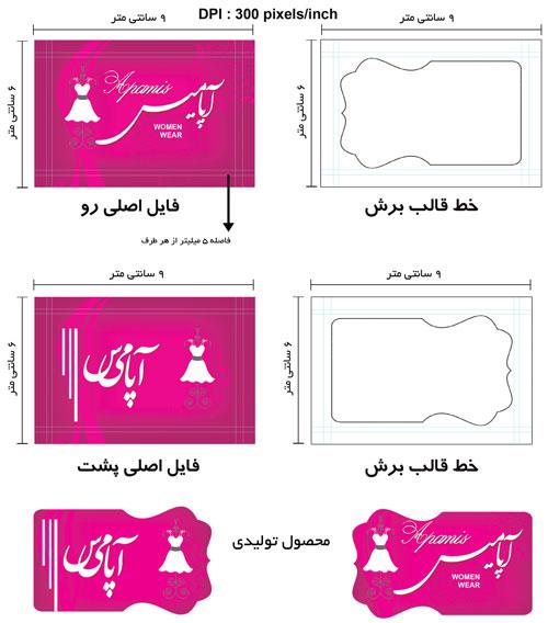 راهنمای طراحی کارت ویزیت برش خاص