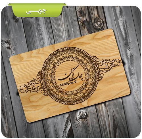 چاپ کارت ویزیت چوبی