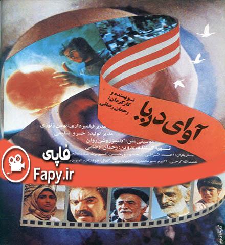 دانلود فیلم ایرانی آوای دریا محصول 1369
