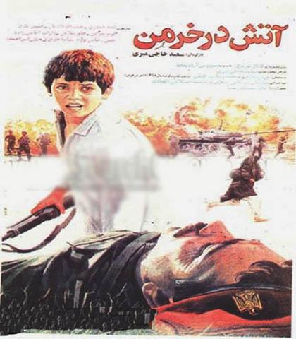 دانلود فیلم ایرانی آتش در خرمن محصول 1369