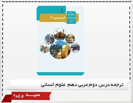 ترجمه درس دوم عربی انسانی