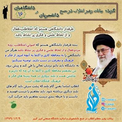 گزیده بیانات رهبرانقلاب در جمع دانشجویان و دانشگاهیان شماره16