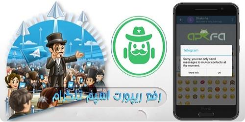 آموزش رفع ریپورت تلگرام و خارج شدن از اسپمر تلگرام