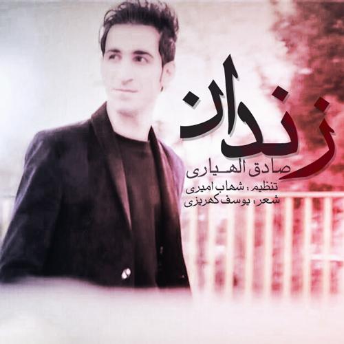 دانلود آهنگ جدید صادق الهیاری به نام زندان