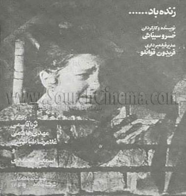 دانلود فیلم ایرانی زنده باد محصول 1358