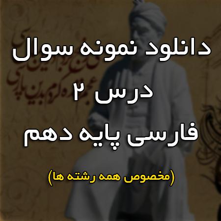 دانلود نمونه سوال درس 2 فارسی پایه دهم
