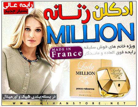 ادکلن زنانه لیدی میلیون (Lady Million)