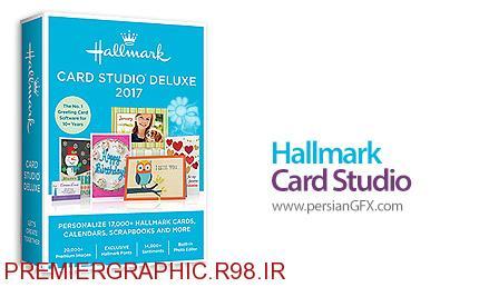 نرم افزار طراحی کارت تبریک های خاص-Card Studio 2017 Deluxe