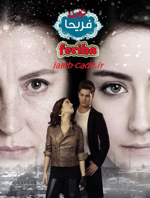 دانلود رایگان سریال «فریحا » – تا قسمت 183 (قسمت آخر) دوبله فارسی