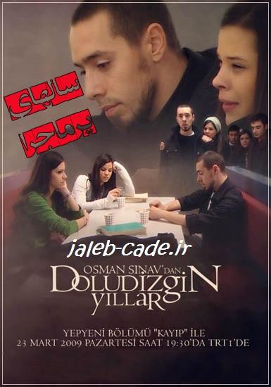 دانلود رایگان سریال «سالهای پرماجرا» – تا قسمت 62 دوبله فارسی (پایان)