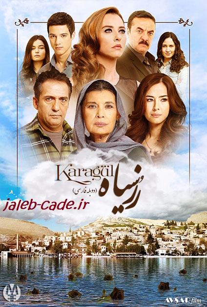 دانلود سریال ترکی «رز سیاه» – دوبله فارسی