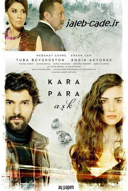 دانلود سریال ترکی «لطیفه» – تا قسمت 53دوبله فارسی