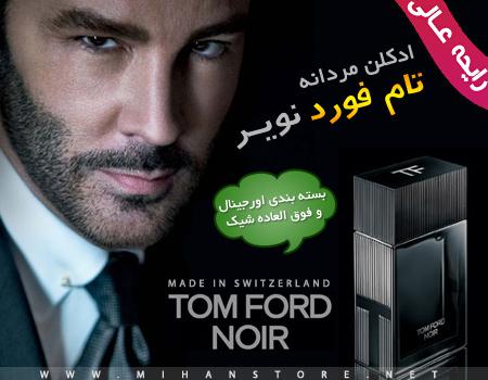 ادکلن مردانه تام فورد نویر (Tom Ford Noir)