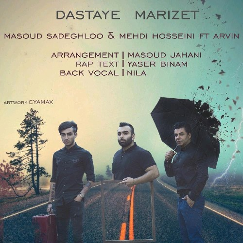 دانلود آهنگ جدید مسعود صادقلو بنام دست های مریضت