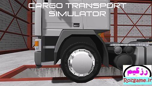 دانلود Cargo transport simulator 1.0 بازی شبیه سازی حمل ونقل اندروید