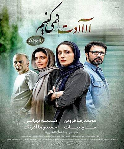 دانلود فیلم ایرانی عادت نمی کنیم محصول 1394