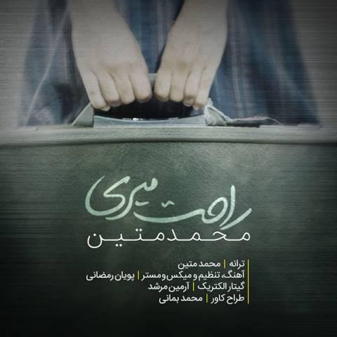 دانلود آهنگ جدید محمد متین به نام راحت میری