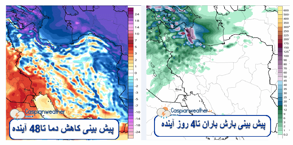 اطلاعیه_هواشناسی شمال کشور_کاسپین(95/08/03)