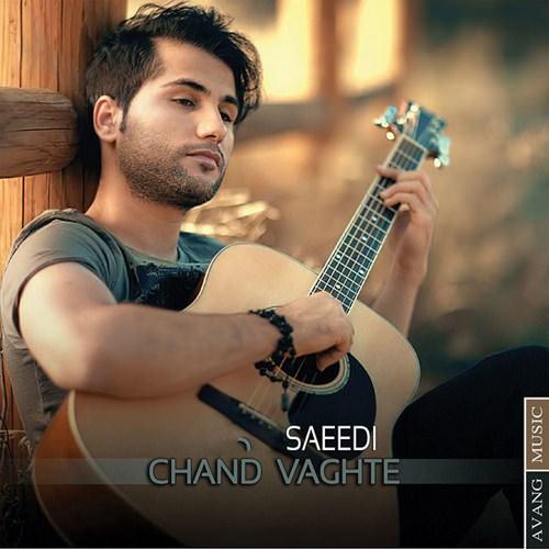 دانلود موزیک ویدیو جدید احمد سعیدی به نام چند وقته