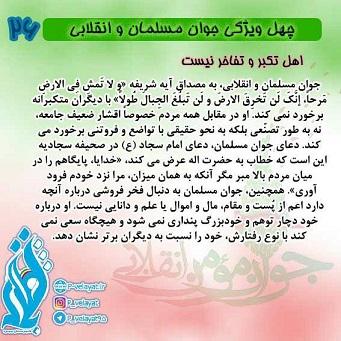 چهل ویژگی جوان مسلمان و انقلابی شماره26