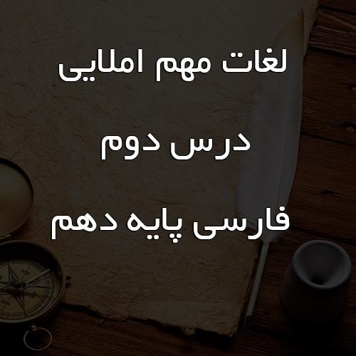 لغات مهم املایی درس دوم فارسی پایه دهم