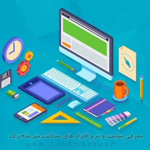 معرفی سایت ها ونرم افزار های ساخت بنر متحرک