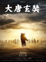 دانلود فیلم Xuan Zang 2016
