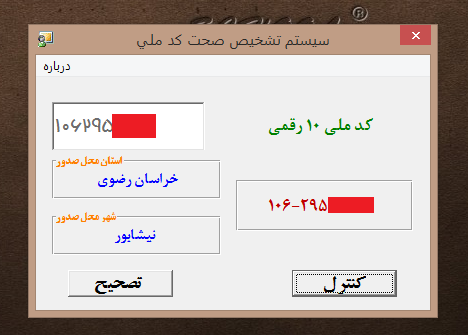 سایت تشخیص محل استان و شهر کد ملی