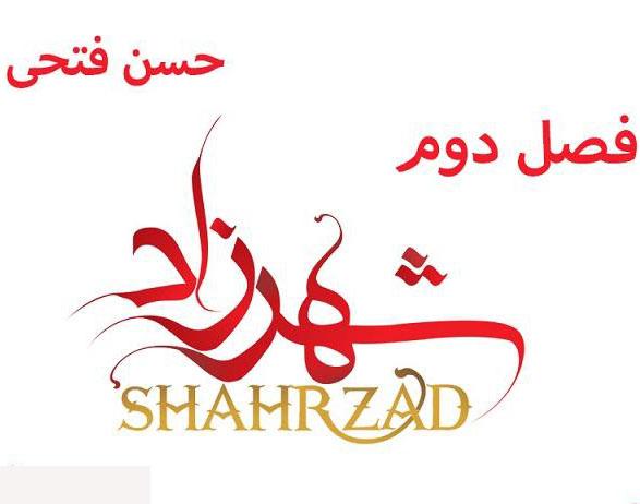 http://rozup.ir/view/1914278/shahrzad-2.jpg