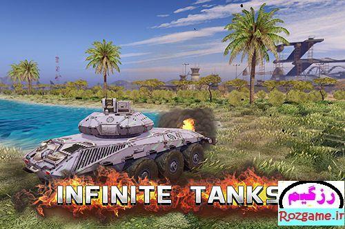 دانلود Infinite tanks بازی نبرد تانک ها برای آیفون