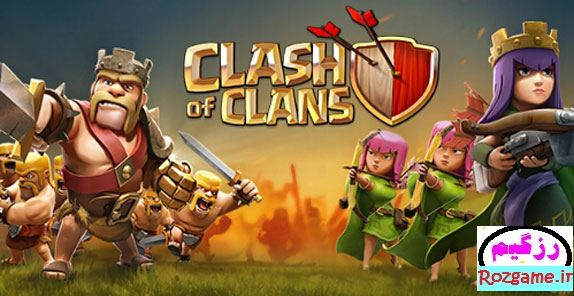 دانلود بازی Clash of Clans 8.551.18 کلش اف کلنز اندروید