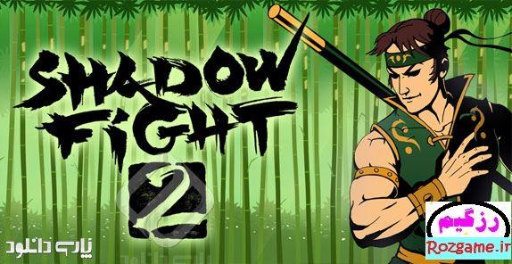 دانلود بازی Shadow Fight 2 v1.9.24 مبارز دروازه سایه اندروید