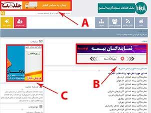 تبلیغات بنری و متنی در سایت اطلاعات نمایندگان بیمه کشور